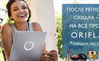 Хотите зарегистрироваться в Орифлейм? Быстрая регистрация в Орифлэйм