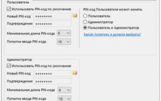 Все стандартные пин-коды токенов Рутокен, eToken, JaCarta