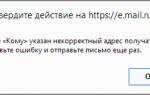 ошибка 3007: недопустимый адрес электронной почты или пароль