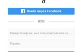 Как удалить Инстаграм аккаунт, страницу, профиль