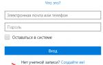 Как вернуть забытый пароль к учетной записи Microsoft Outlook или PST / OST файлу