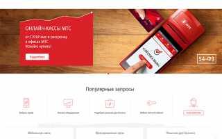 МТС — российский телекоммуникационный оператор и провайдер цифровых услуг — Бизнесу — Санкт-Петербург