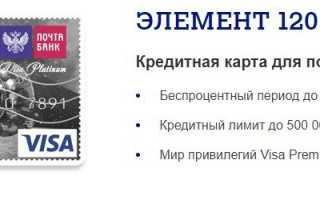 Кредитная карта почта банк 120 дней (Элемент 120): оформить онлайн заявку, отзывы