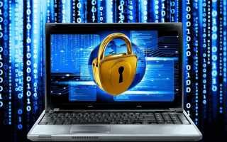 Защита информации в интернете