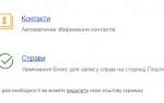 Удаление почтового ящика с сервиса Mail.ru