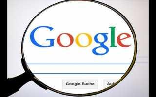 Как создать второй аккаунт в гугле?