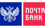 Почта банк личный кабинет: онлайн вход Pochta Bank