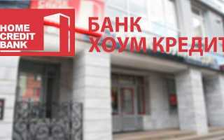 «Мой кредит» Хоум кредит банк («HomeCredit Bank») — вход в личный кабинет интернет-банка
