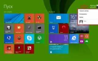 Как сменить, переименовать и удалить пользователя в Windows 8