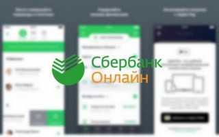 Можно ли удалить учетную запись в Сбербанк Онлайн: как отключить личный кабинет