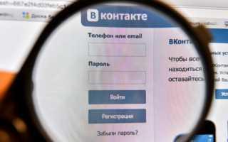Как узнать номер телефона по странице человека во ВКонтакте