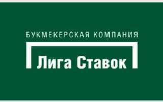 Обзор легальной букмекерской конторы «Лига Ставок» и правильная регистрация
