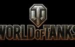 Регистрация аккаунта в игре World of Tanks — создать учетную запись