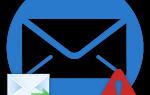 Сбой при отправке сообщения электронной почты.