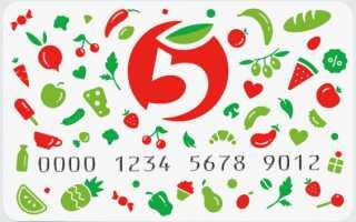 www.5ka.ru/card зарегистрировать карту пятёрочки — Активация карты Выручай-карта