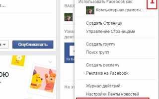 Как удалить аккаунт Фейсбук с телефона: Андроид и Айфон, через приложение