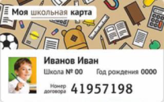 Функция «Умный проездной» стала доступна пользователям Школьной карты Ижкомбанка В
