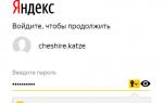 «Яндекс» добавил в «Яндекс.Браузер» встроенный менеджер паролей — Офтоп на vc.ru