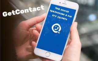 Как удалить свой номер телефона избазы GetContact испасти себя отслежки