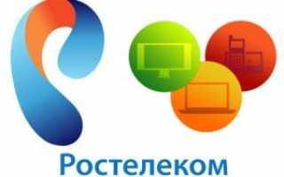 Как выключить или временно приостановить пользование услугой интернета от Ростелеком через личный кабинет