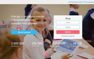 Вход в личный кабинет uchi.ru, функции и возможности образовательного портала