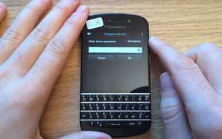 Что, если я забыл пароль к своему Blackberry? — simloka.net: лучший сервис разблокировки