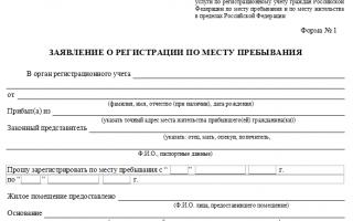 Сколько действует временная регистрация по месту пребывания в РФ и как её продлить?