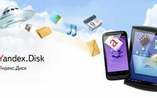 Яндекс Диск – как войти на свою страницу и начать пользоваться сервисом