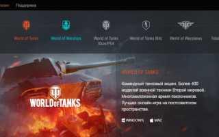 Личный кабинет World of Tanks: функции, инструкции и настройки в Танках
