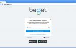 Beget ру — подробный обзор и реальные отзывы о хостинге