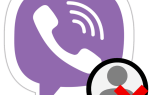 Как удалиться из Вайбера — можно ли удалить аккаунт из Viber полностью?