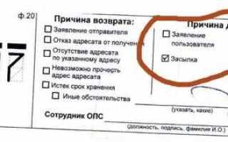 Что обозначают статусы «Засылка» и «Досылка почты»