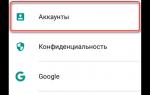 Смартфон пишет: «Необходимо войти в аккаунт Google» в Play Market. Что делать?