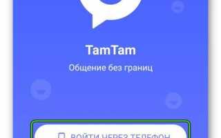 ТамТам от Одноклассников — как пользоваться, продвижение, каталог каналов и чатов. Что такое тамтам?