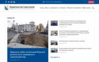 Администрация города Севастополь — официальный сайт, адрес и телефон