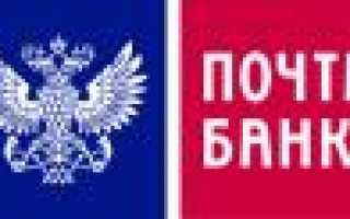 Отделения и филиалы Почта Банка в Шахтах