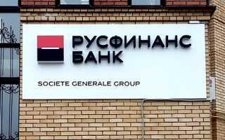 Регистрация и вход в личный кабинет Русфинанс банк: возможности системы