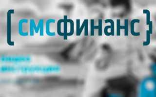 Личный кабинет СМС Финанс, онлайн заявка на кредит