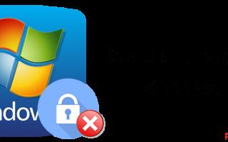 Сброс пароля администратора Windows 7 без использования дополнительных программ
