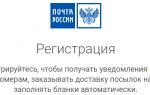 Почта России Отслеживание посылок