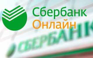 Сбербанк Онлайн — Вход в интернет банк, регистрация, восстановление пароля, мобильное приложение