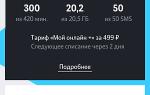 Приложение —  Мой Tele2: личный кабинет Бесплатное приложение —  My Tele2: personal account v.3.5.1 android apk