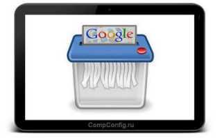 Как удалить синхронизированные данные из аккаунта Google