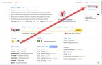 Как удалить почтовый ящик на Яндексе навсегда с компьютера и телефона