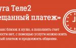 Как взять обещанный платеж на Теле2 на 300 рублей, команда