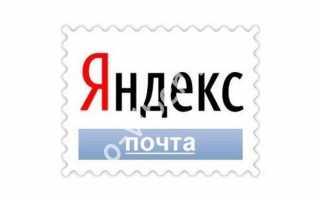 Как выйти из почты Яндекс на компьютере, с Gmail и Майл – советы