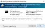 windows 10-чтобы продолжить введите пароль администратора и нажмите кнопку да