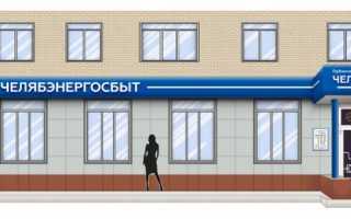 Челябинск энергосбыт — личный кабинет: вход, регистрация, передача показаний счетчиков, оплата