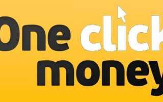 Воcстановление пароля от входа в личный кабинет на сервисе онлайн-займов OneClickMoney