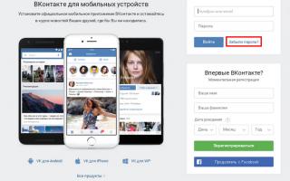 Вконтакте моя страница: зайти сразу на страницу без пароля и логина и номера телефона. Как открыть на русском?